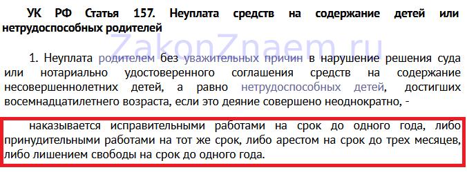 ст.157 УК РФ - уголовная ответственность за неуплату алиментов
