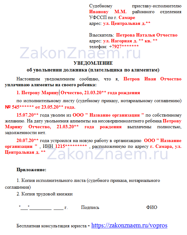 Образец уведомления об увольнении плательщика алиментов